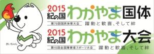 2015紀の国わかやま国体・大会